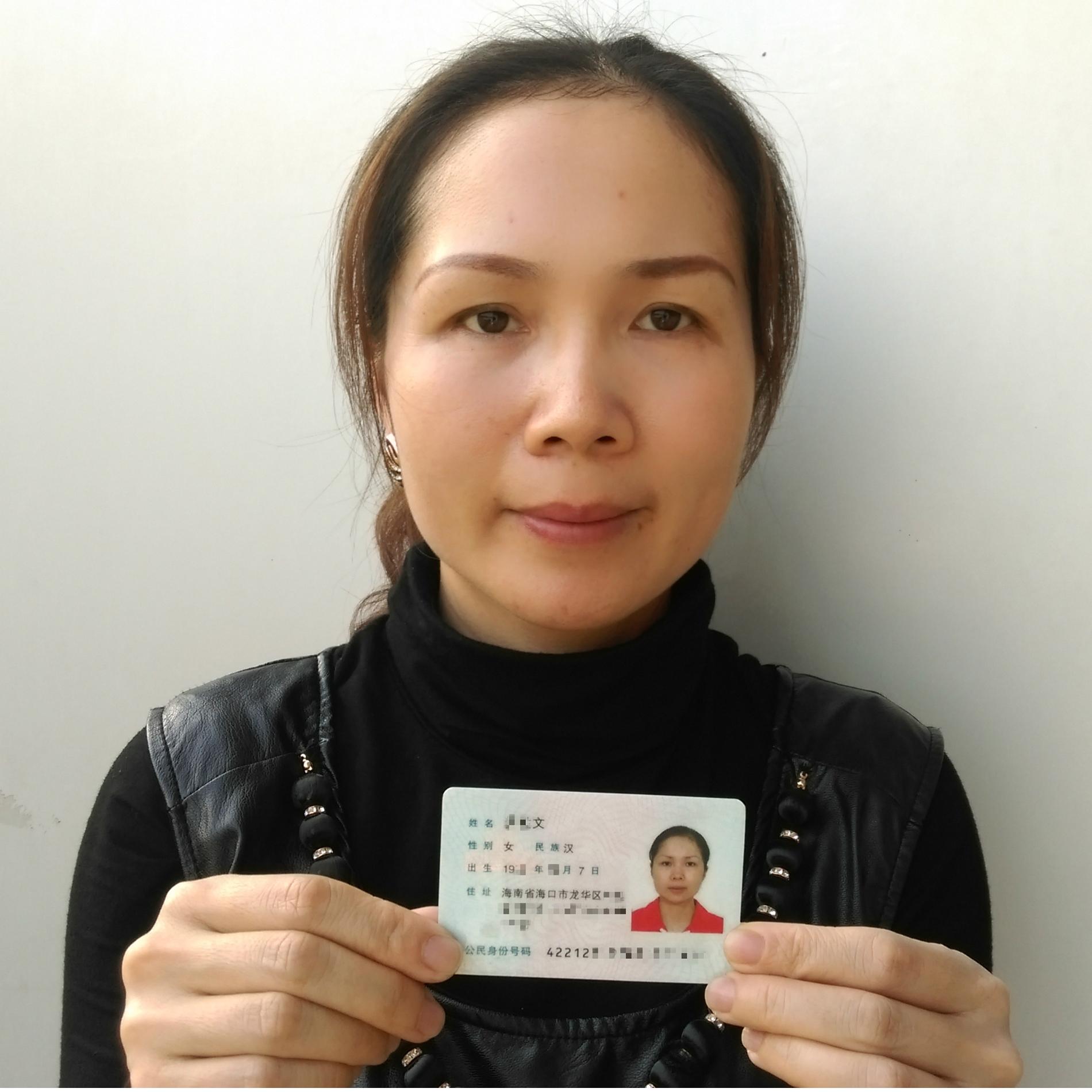 身份证正面_宽带详情页面